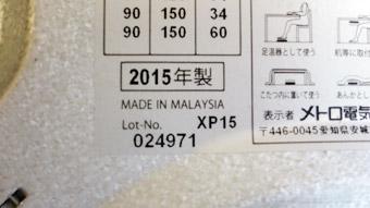 マレーシア製