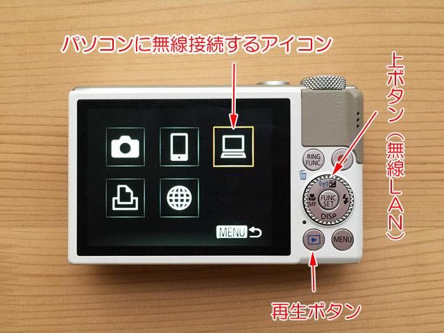 カメラのボタンの位置や画面