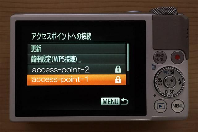 接続可能なアクセスポイント