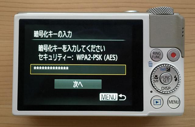 暗号化キーをカメラに手入力