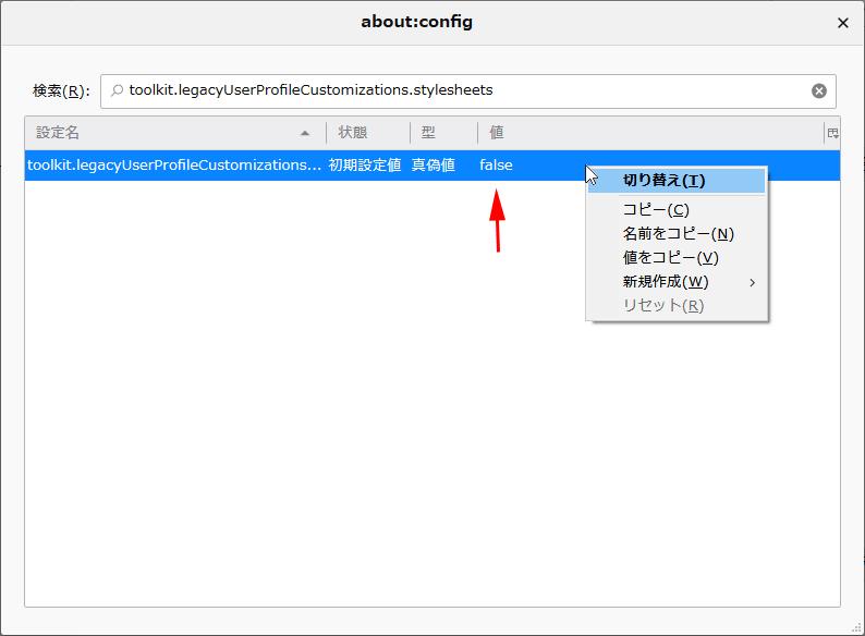 行を選択して右クリックし、「切り替え」を選択
