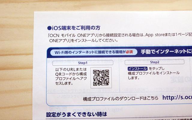 案内の用紙のQRコードを読み取る