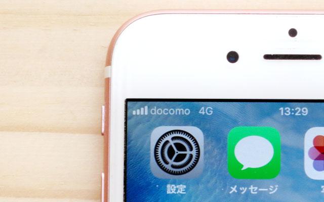 iPhoneのWi-FiをOFFにして接続を確認