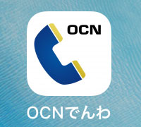 OCNでんわのアイコン
