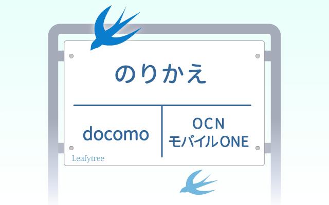 docomoからOCNモバイルONEへ乗り換えのイメージイラスト