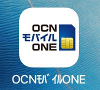 OCNモバイルONEアプリのアイコン
