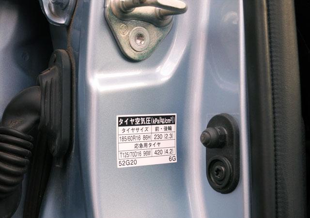 車の適正空気圧のラベル