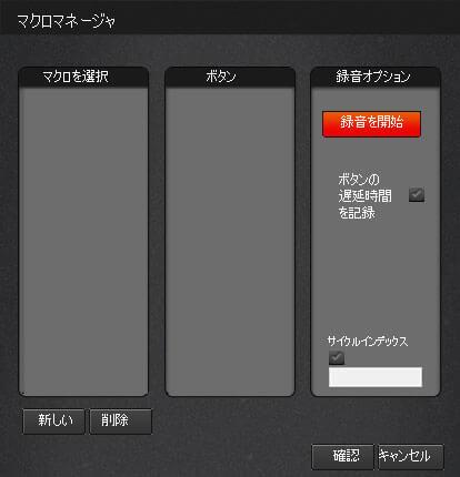 キーボードマクロの設定画面