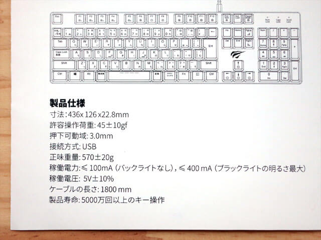 Havit HV-KB395L 製品仕様