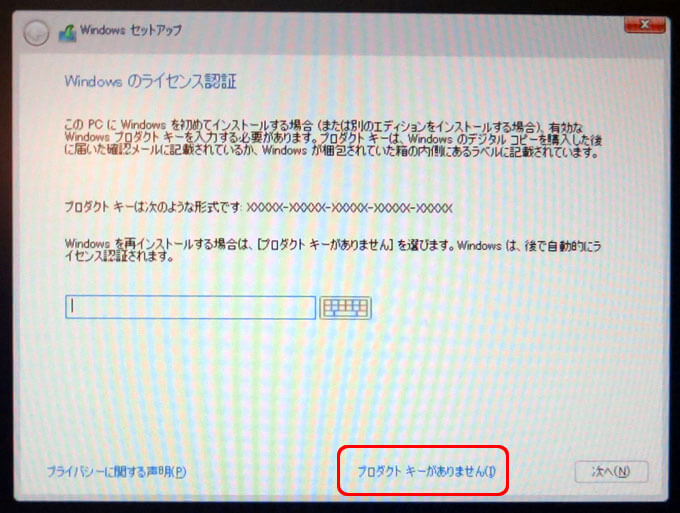 Windowsのライセンス認証画面
