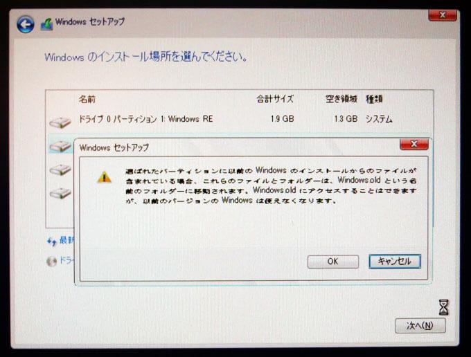 Windowsのセットアップの許可