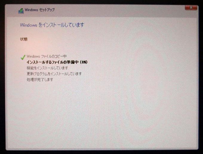 Windowsセットアップの進行中の画面