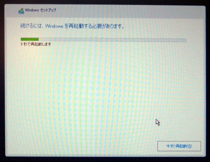 Windowsの再起動