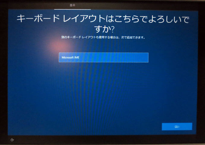 キーボードレイアウトの選択画面