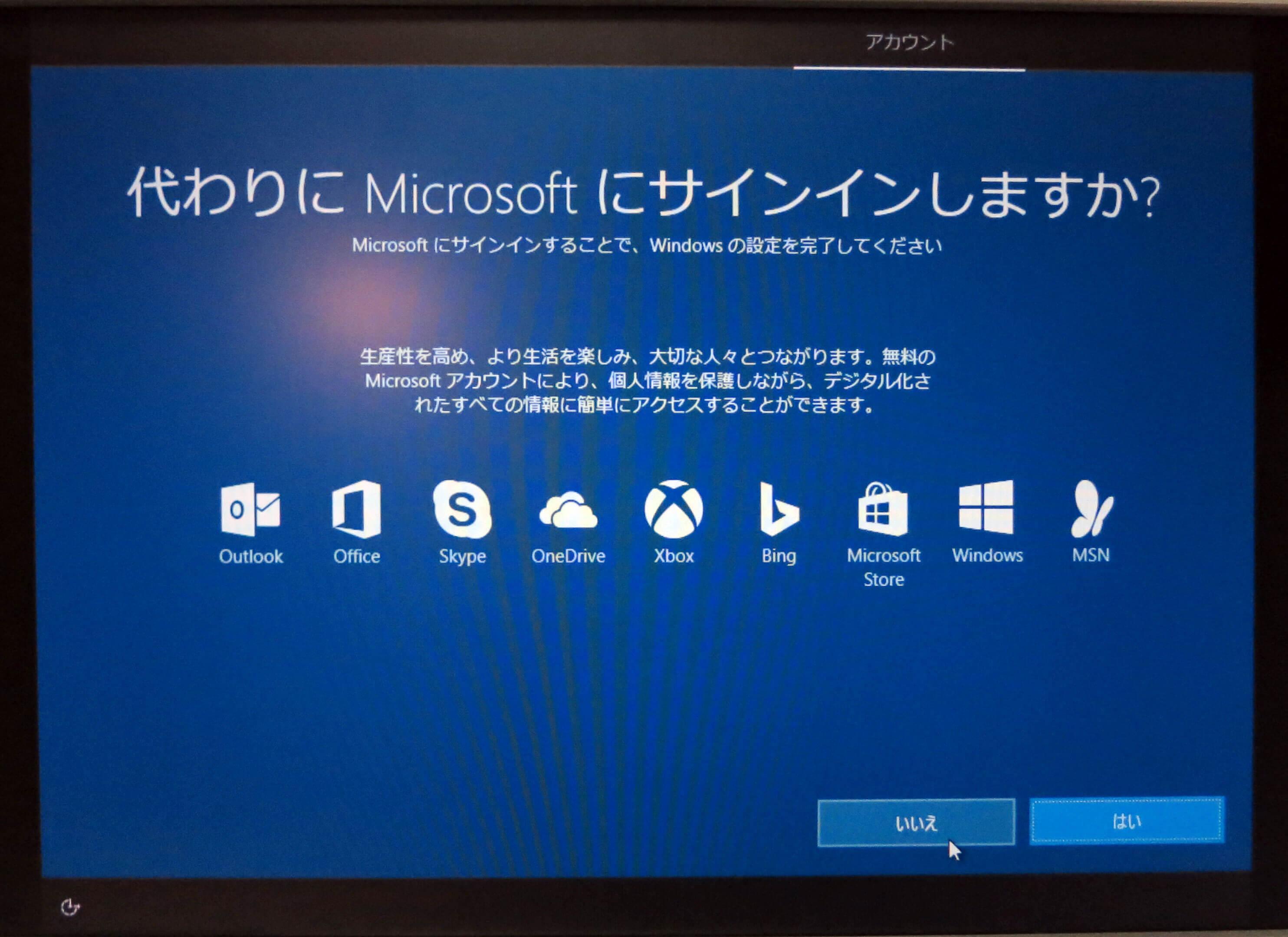 代わりにMicrosoftにサインインしますか画面