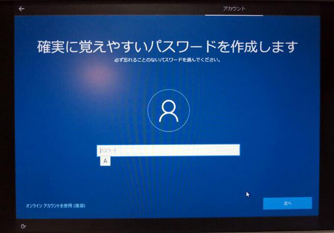 ログインパスワードの作成