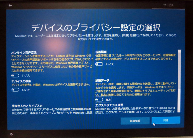 デバイスのプライバシー設定の選択画面