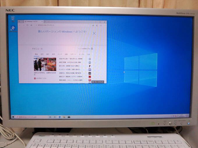 Edgeが起動しWindows10が使えるようになった
