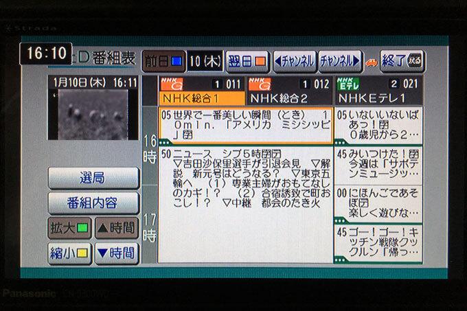 テレビ番組表の情報が表示されました