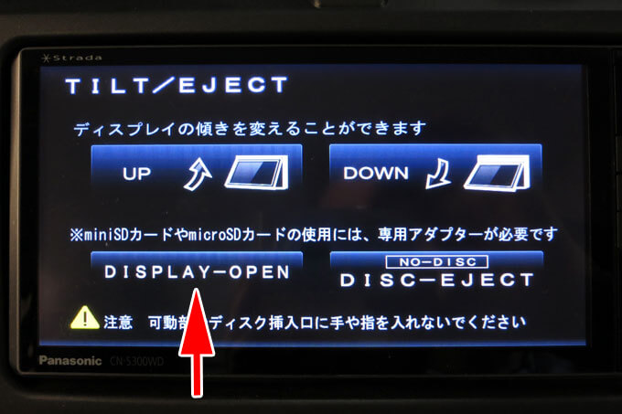 DISPLAY OPENをタップ