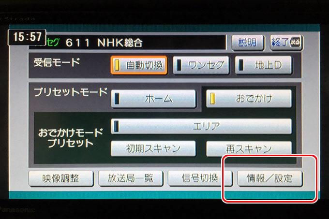 デジタルTVメニュー画面