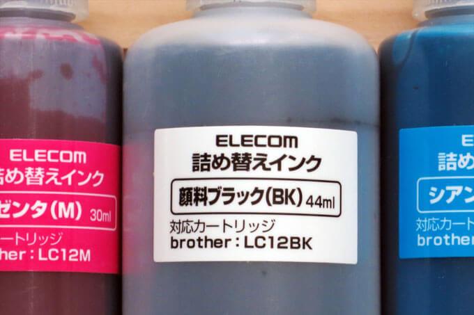 ブラックインクは顔料インク