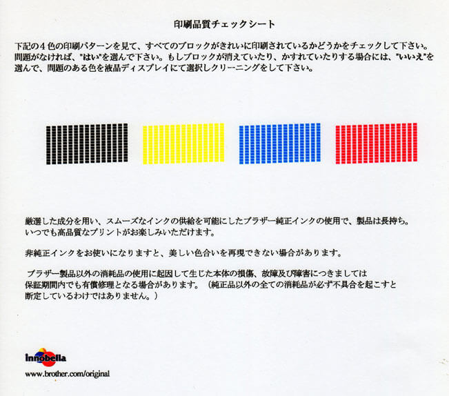 印刷品質チェックシート