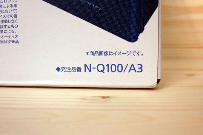 箱の注文品番の記載