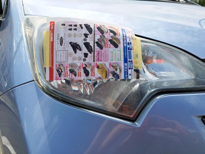 ヘッドライトを紙で覆う