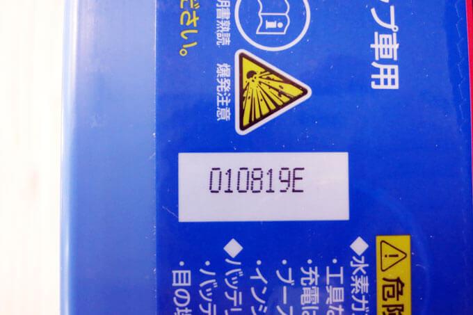 バッテリーの製造年月日