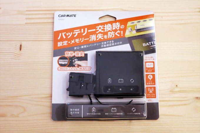 CARMATE メモリーキーパー SA201