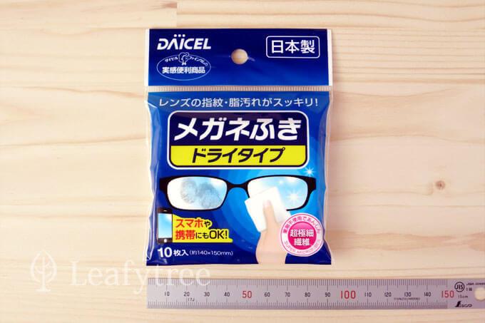 ダイセル メガネふき ドライタイプのパッケージの前面