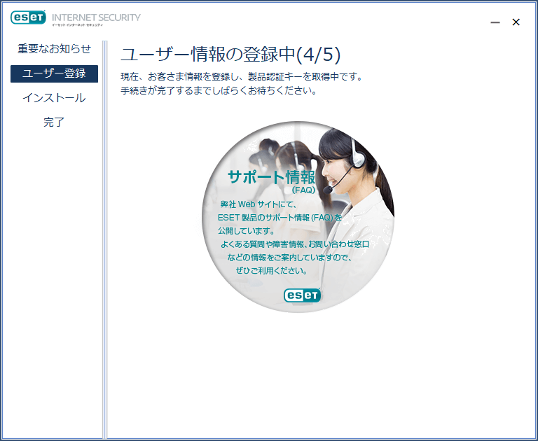 ユーザー情報の登録中の画面
