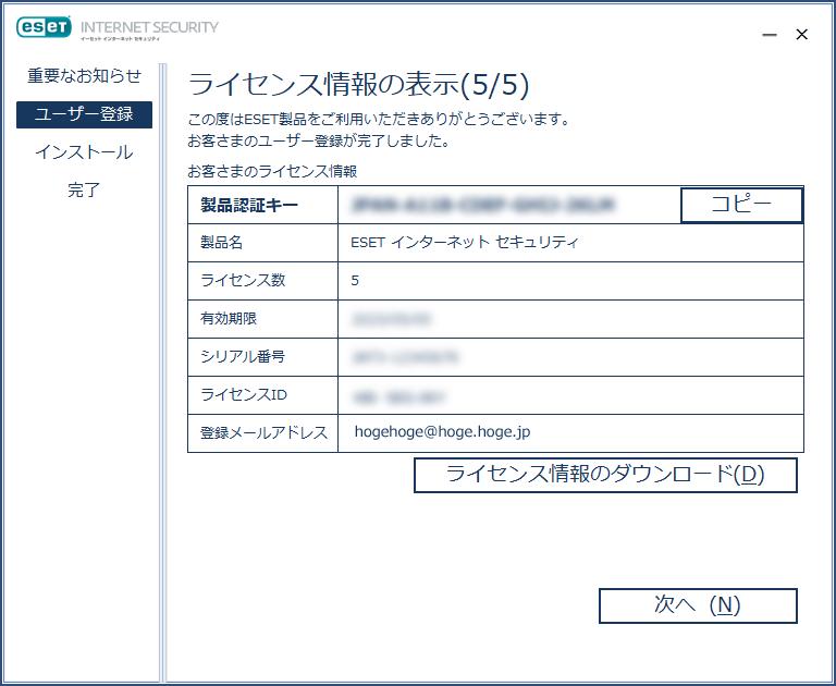 ライセンス情報の表示画面