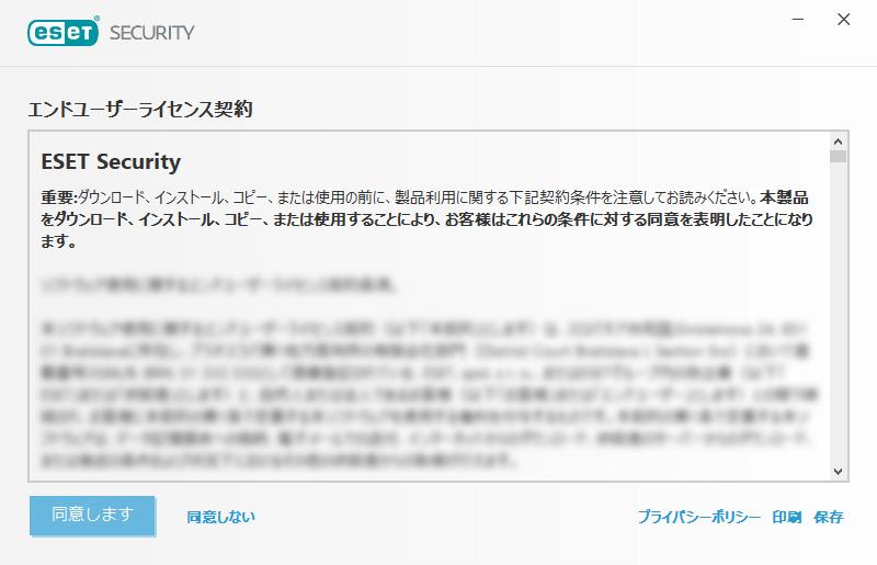 エンドユーザーライセンス契約の画面