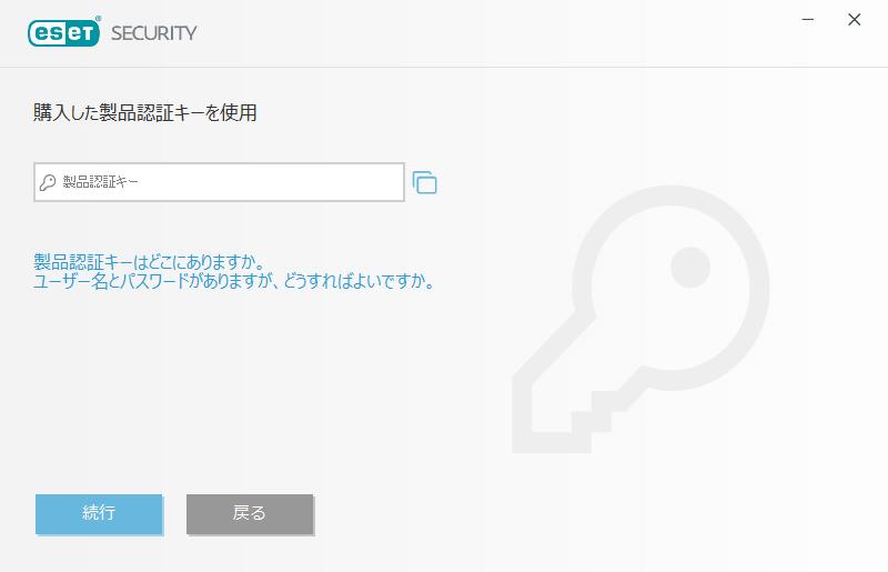 購入した製品認証キーを使用の画面