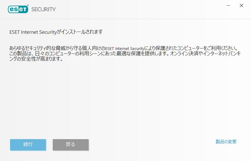 「ESET Internet Securityがインストールされます」の画面