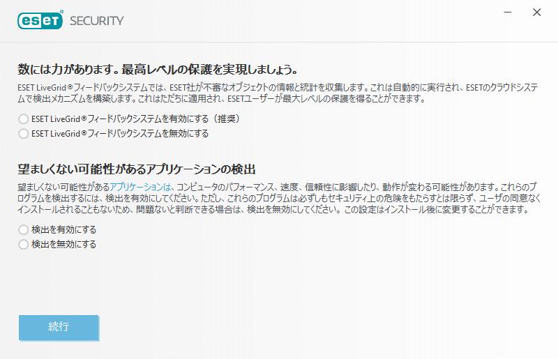 「ESET LiveGridフィードバックシステムの選択画面