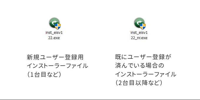 1台目のときと、2台目以降では、インストーラーファイルが異なります。