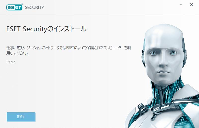 ESET Securityのインストール、の画面