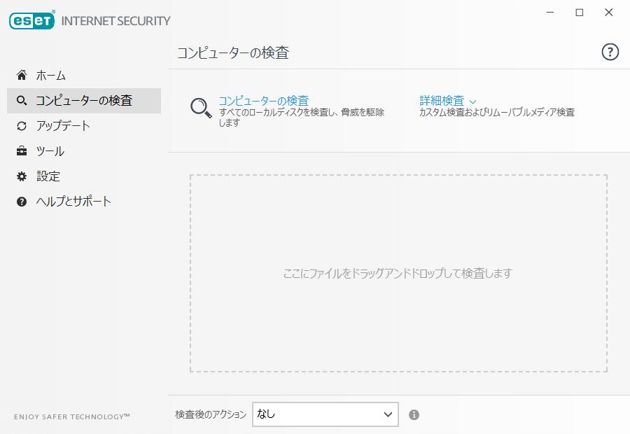 管理画面で「コンピューターの検査」の項目を表示