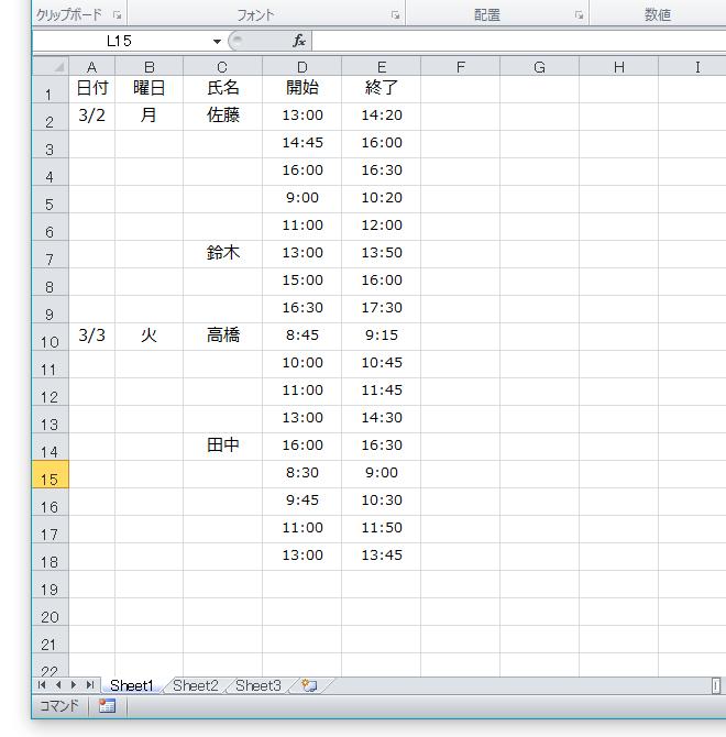 「〃」の文字が入ったセルが空白セルに置換された