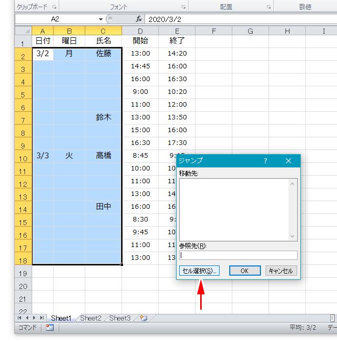 「Ctrl」+「G」でジャンプダイアログボックスを起動