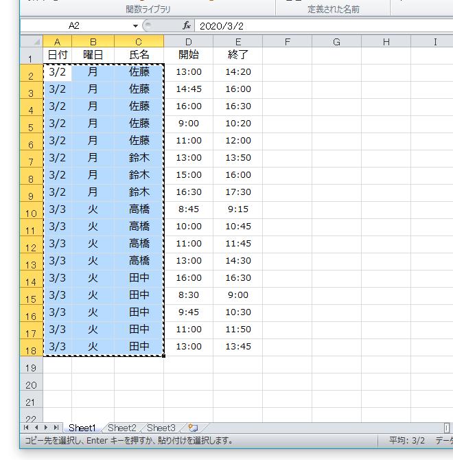 「Ctrl」+「C」キーでコピーします