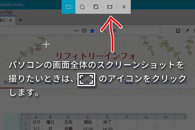 全画面表示の領域切り取りモードによるスクリーンショットを撮ります