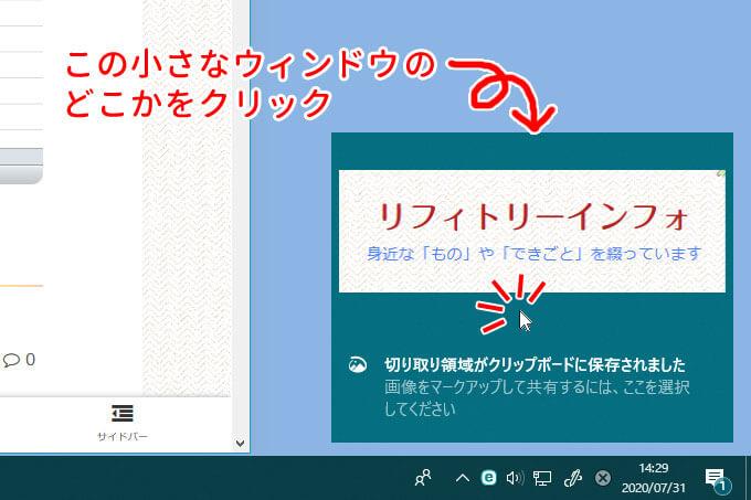 パソコンの画面右下に表示される通知をクリックします