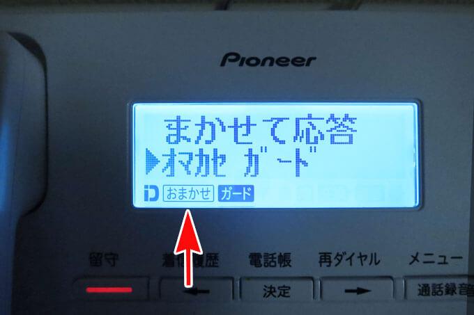 pioneer TF-SA36S(W) おまかせガード設定