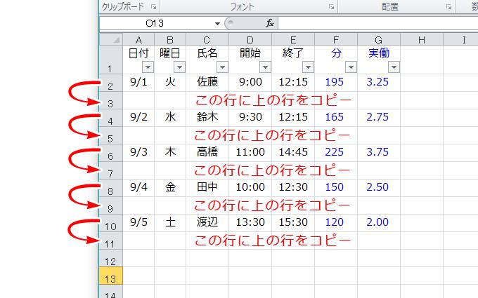 Excel 空白行を挿入して上の行をコピー