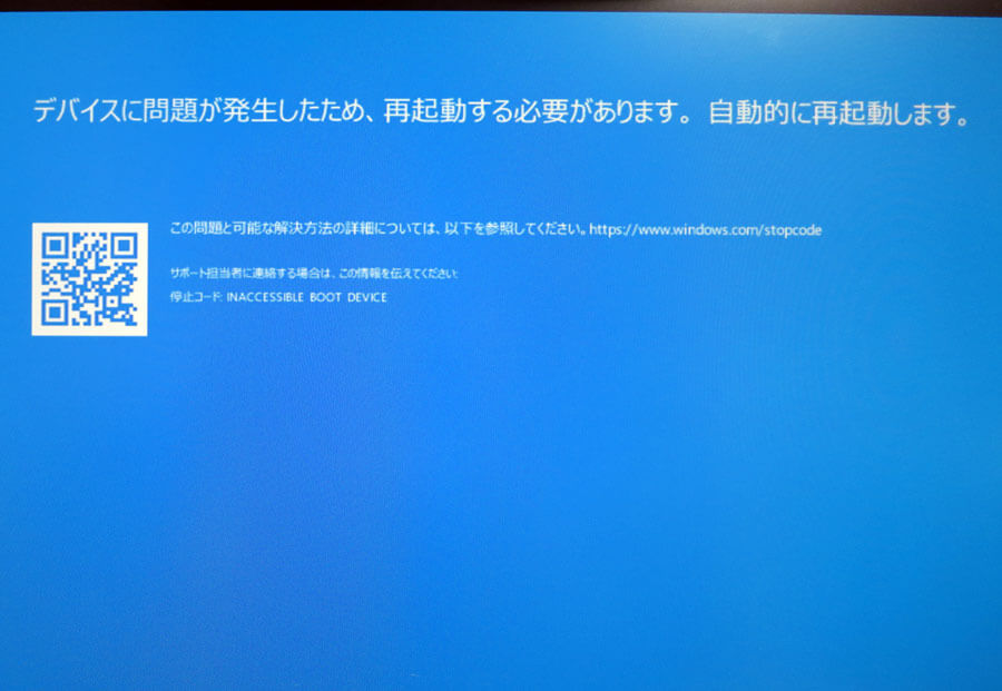 パソコンを起動してみるもののデバイスに問題