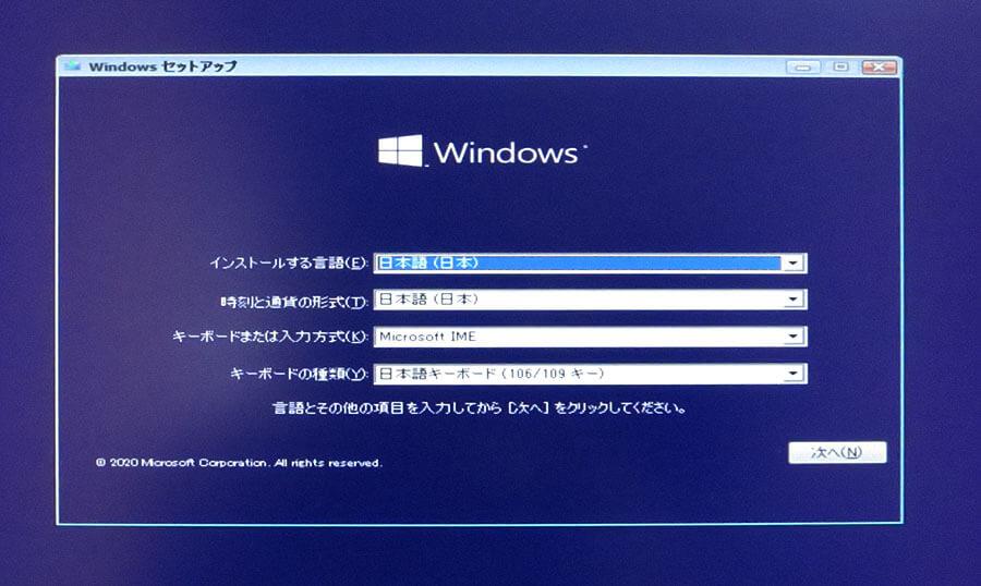 Windowsのセットアップ画面が表示される